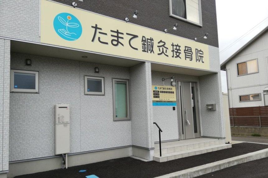 たまて鍼灸接骨院の店舗
