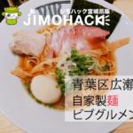 【開店情報】自家製麺ビブグルメンの「ビブ中華そば」を食べてきた