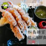 【松島離宮で食事】地元海鮮食堂天海のはみ出し天丼と寿司が絶品でした