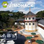松島の新観光スポット「松島離宮」がオープン!美しい景観と食を満喫してきた