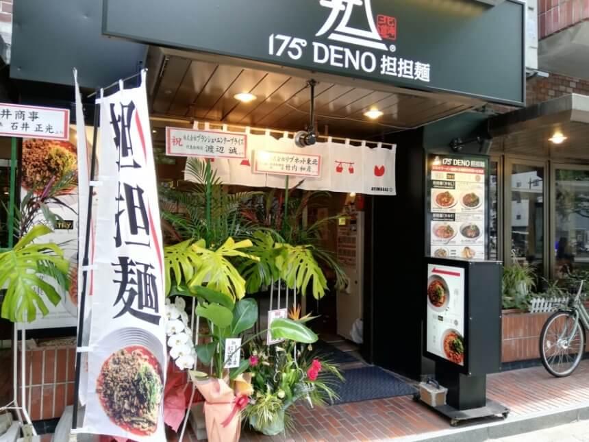 175°deno担々麺の店舗