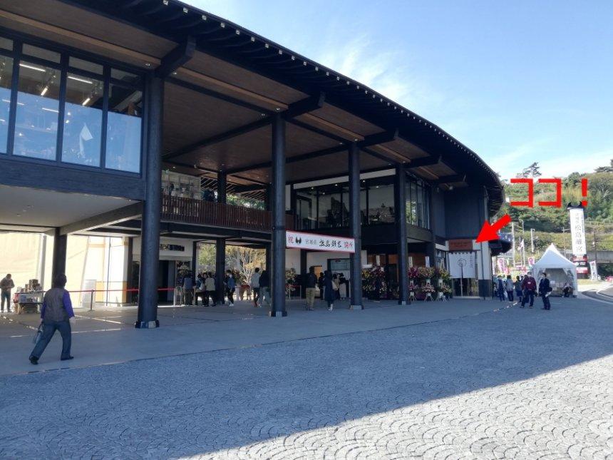 松島離宮の外観