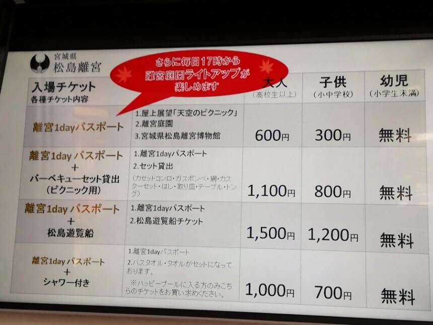 松島離宮の料金表