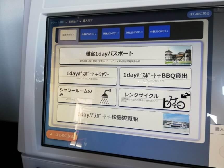 松島離宮の券売機