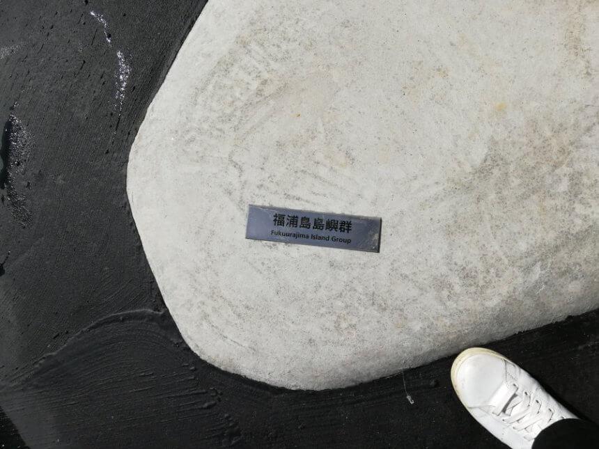離宮庭園の石