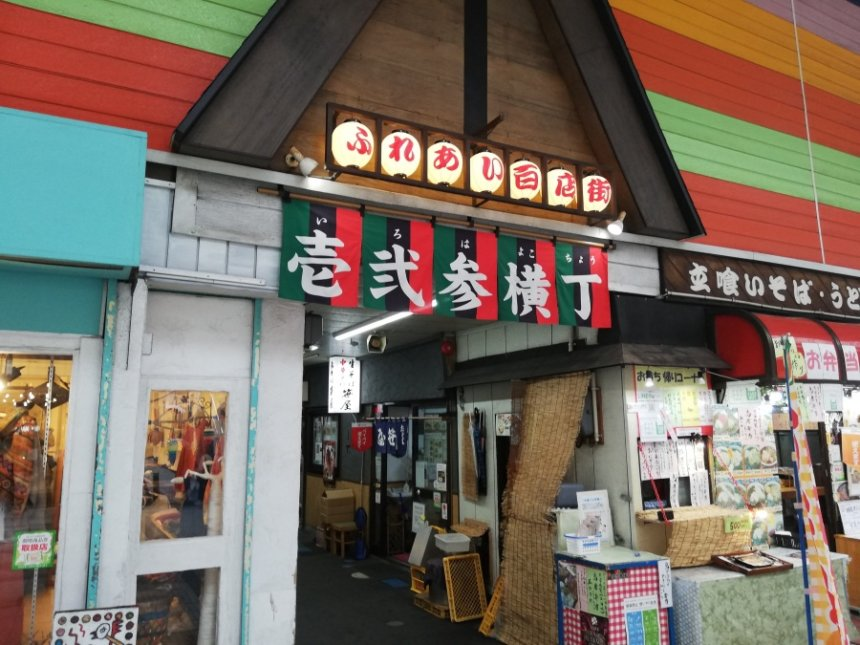 壱弐参横丁の入り口