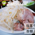 【塩竈市】ニラなんばんらーめん香麺は豪麺だけじゃなく全メニュー制覇すべし