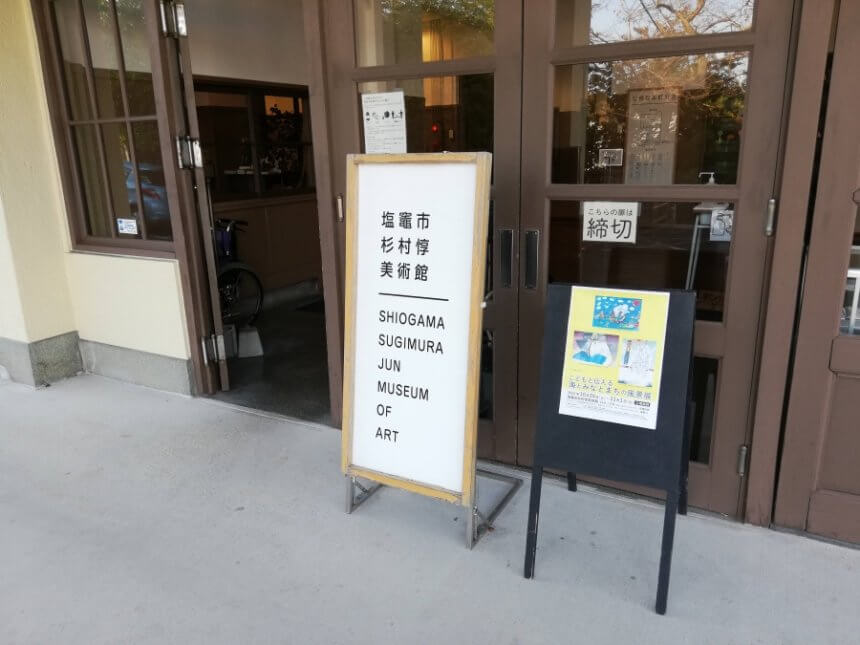 塩竈市杉村惇美術館の入り口