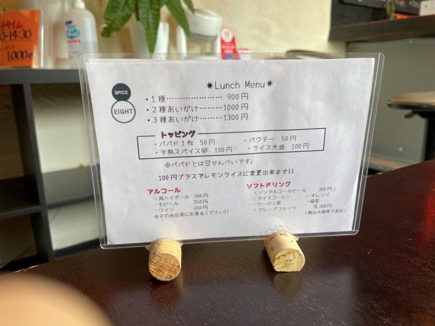 カレーの価格表