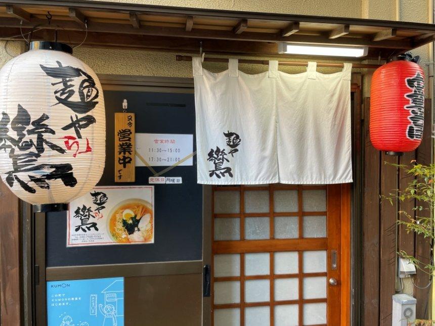 麺や鸞の入り口