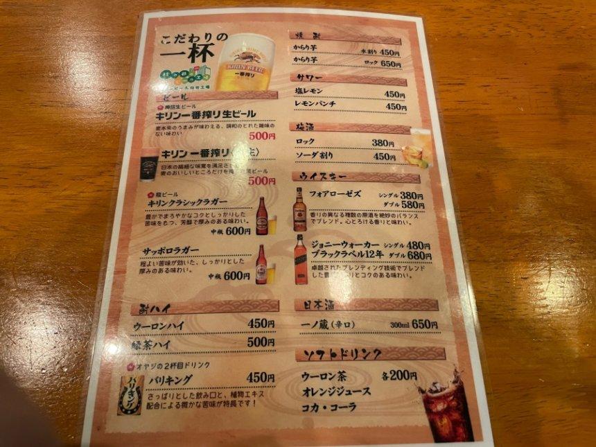 麺や鸞のメニュー2