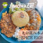 【仙台市】八木山のスパイスエイトで本格スパイスカレーを堪能!