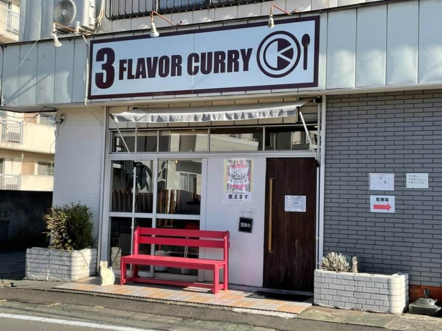 3 FLAVOR CURRYの店舗