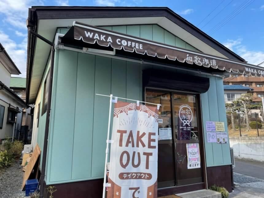 和歌珈琲の店舗