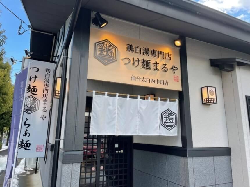 鶏白湯専門店つけ麺まるやの店舗