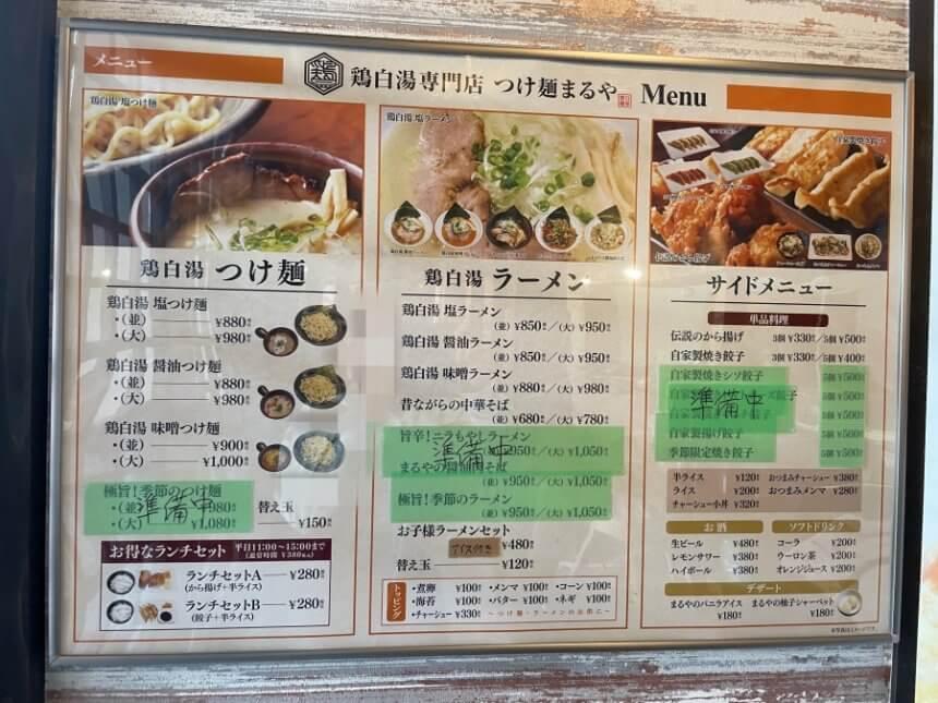 鶏白湯専門店つけ麺まるやのメニュー