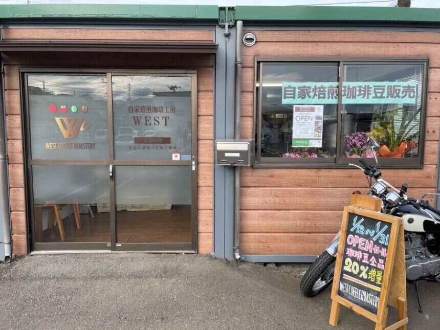 自家焙煎珈琲工房WESTの店舗