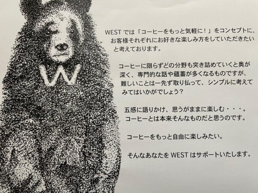 WESTのリーフレット
