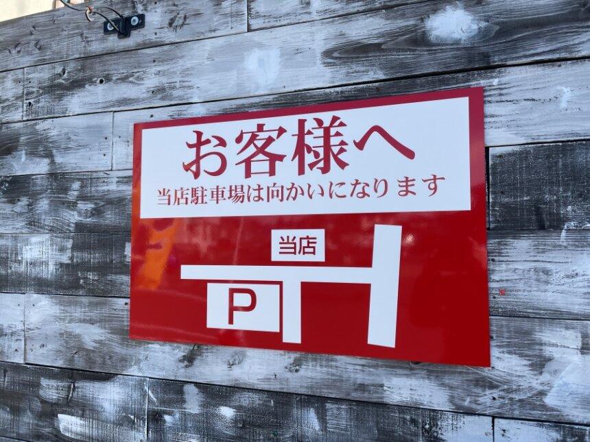 駐車場案内の看板