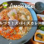 仙台のおすすめスパイスカレー12選 | 話題のお店を食べ歩き