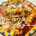 仙台市泉区にカリーハウスマシャーーラがオープン!スパイスカレーを食べてきた