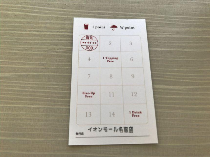 ポイントカード(表)