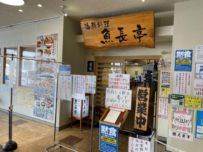 魚長亭の店舗