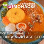 仙台市『マウンテンビレッジストア』のスパイスカレーがコスパ良く美味
