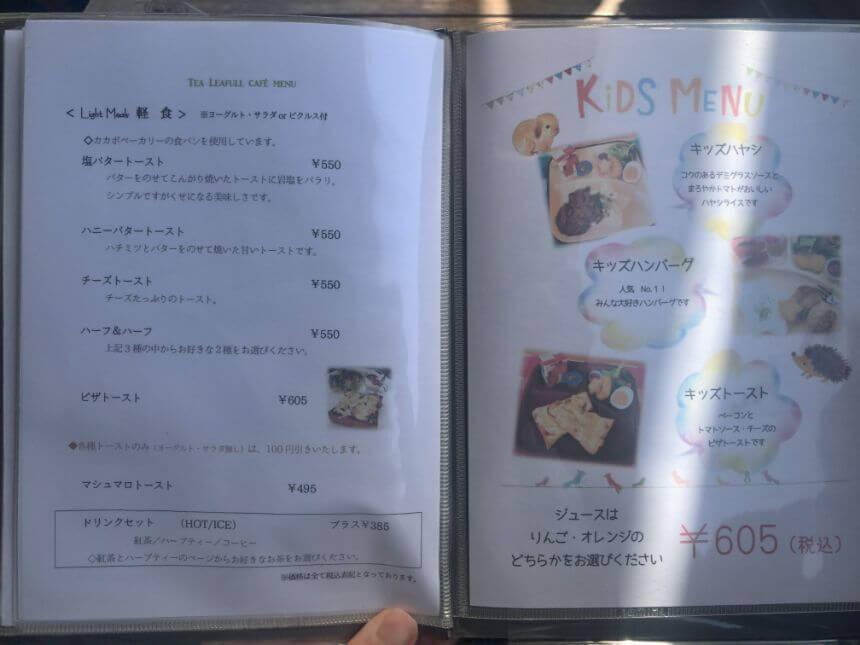 軽食・キッズメニュー