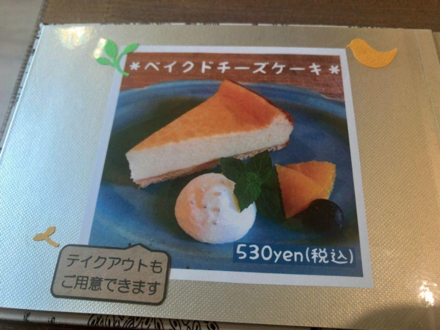 ベイクドチーズケーキのメニュー