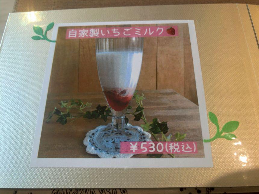 自家製いちごミルクのメニュー