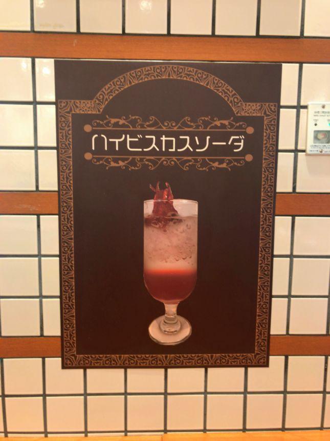 ハイビスカスソーダのポスター