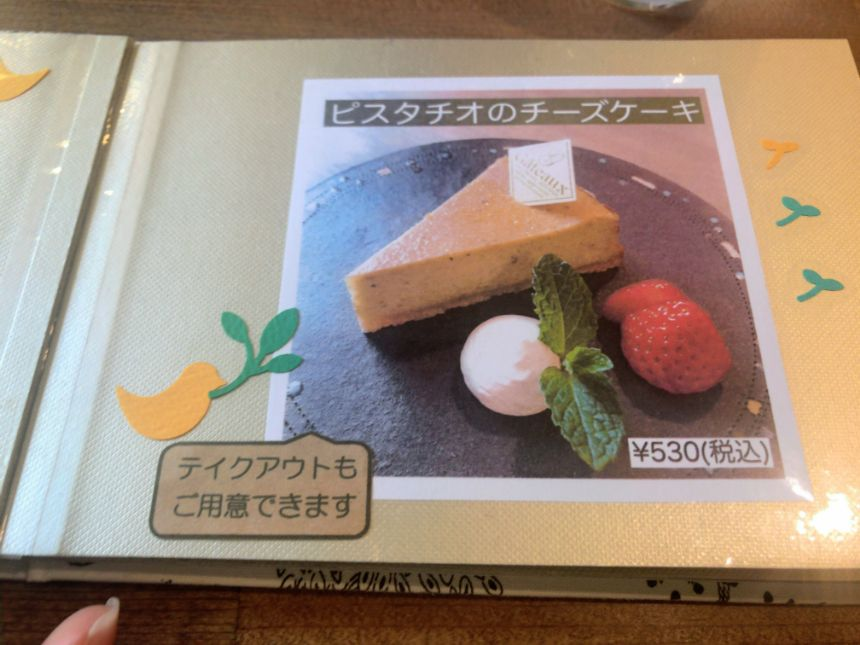 ピスタチオのチーズケーキのメニュー