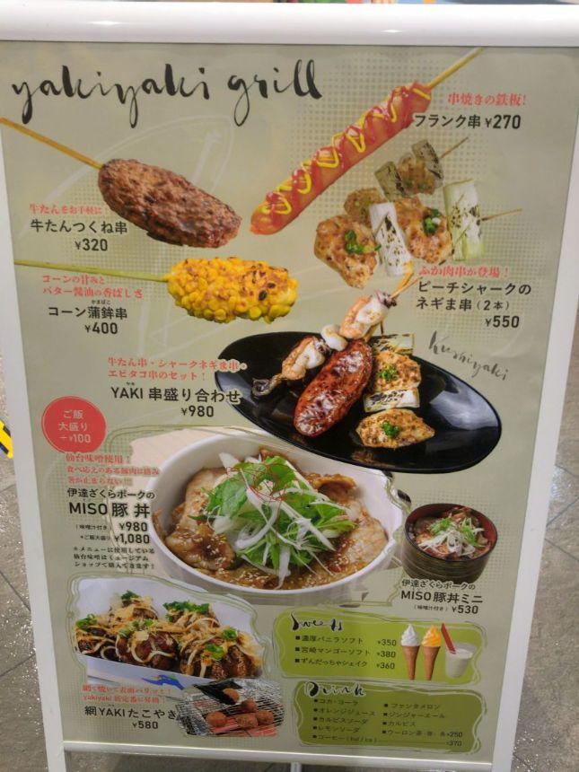 yakiyaki grillのメニュー
