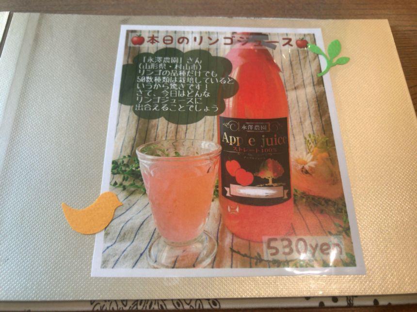 リンゴジュースのメニュー