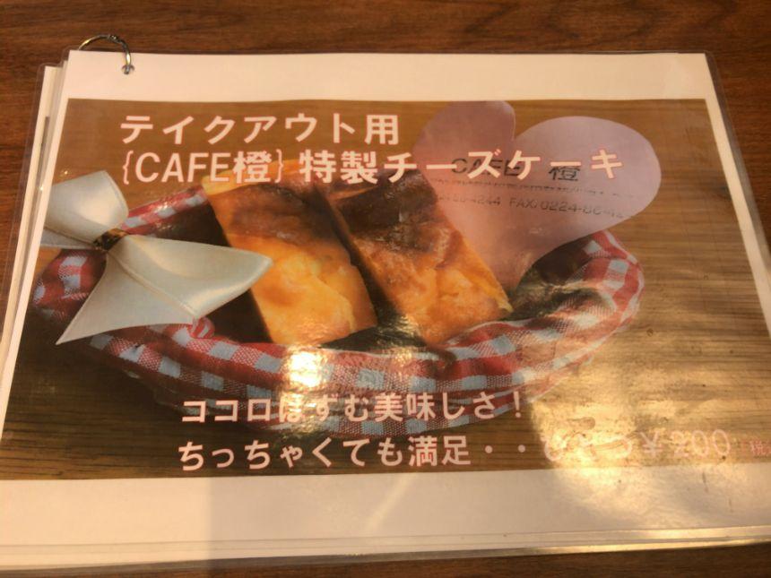 「CAFE橙」特製チーズケーキメニュー