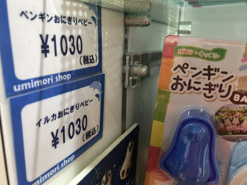 イルカおにぎり型の価格