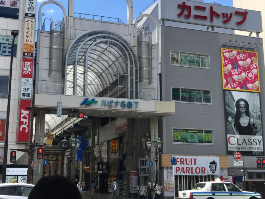 仙台駅前アーケード入口