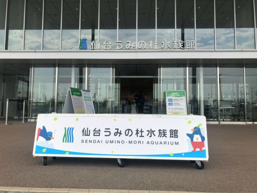 仙台うみの杜水族館の入口