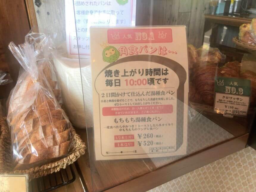 角食パン案内