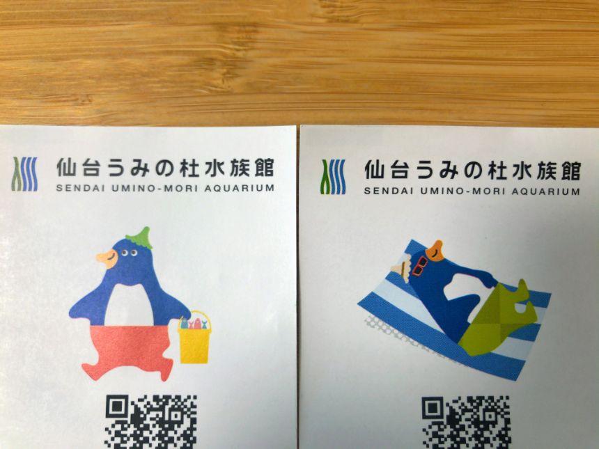 仙台うみの杜水族館のチケット