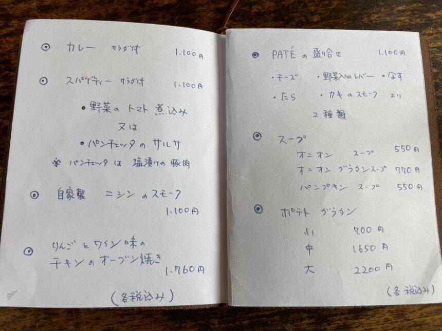GENJIROのメニュー