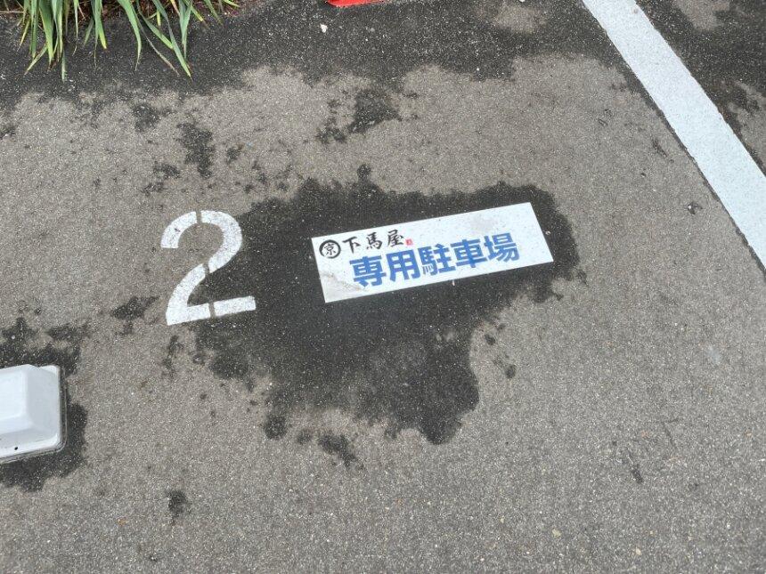 駐車場のステッカー