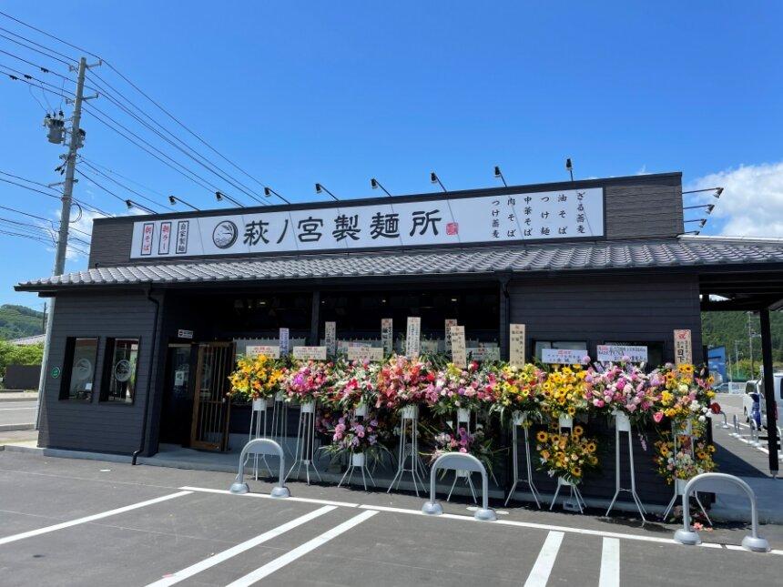 萩ノ宮製麺所シエロ茂庭店の外観