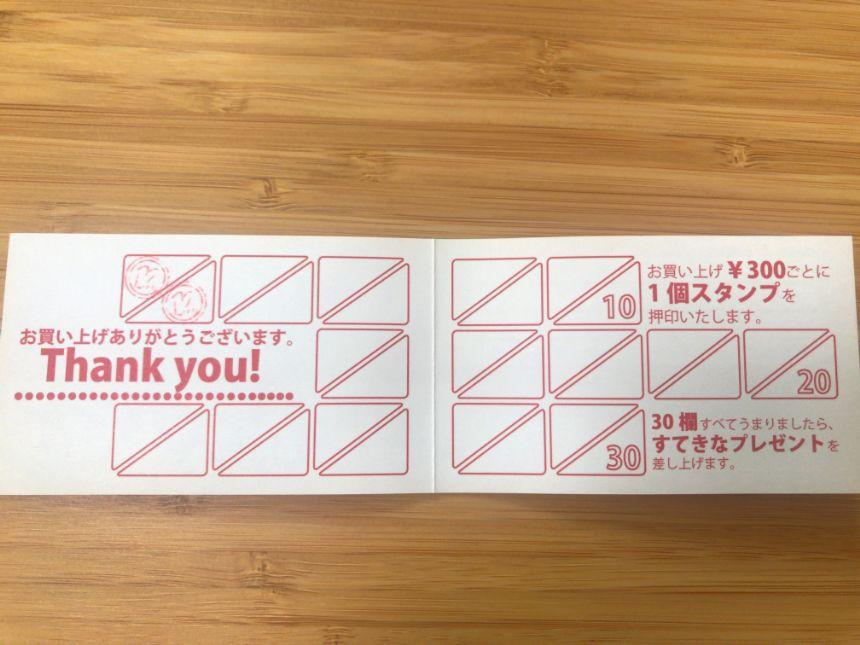 ビクトリーカフェのスタンプカード