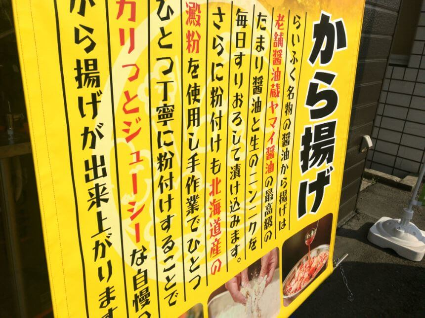 ヤマイ醤油から揚げの説明看板