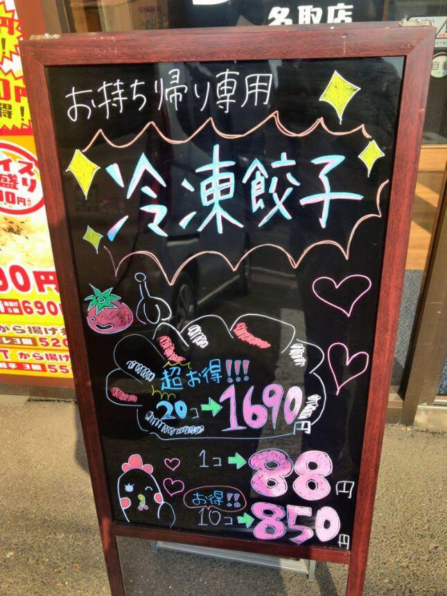 冷凍餃子販売の看板