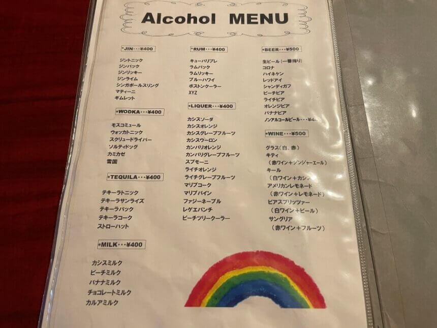 アルコールのメニュー
