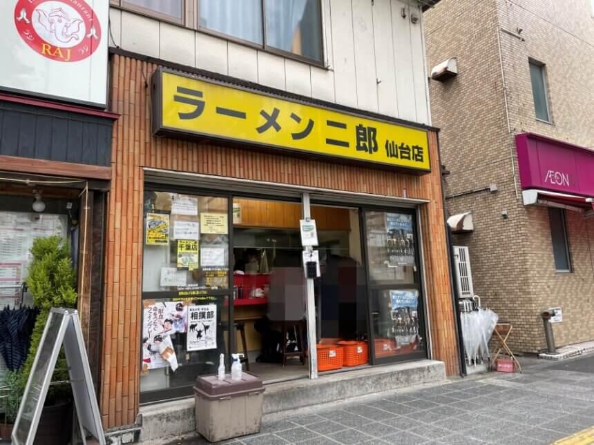 ラーメン二郎仙台店の店舗