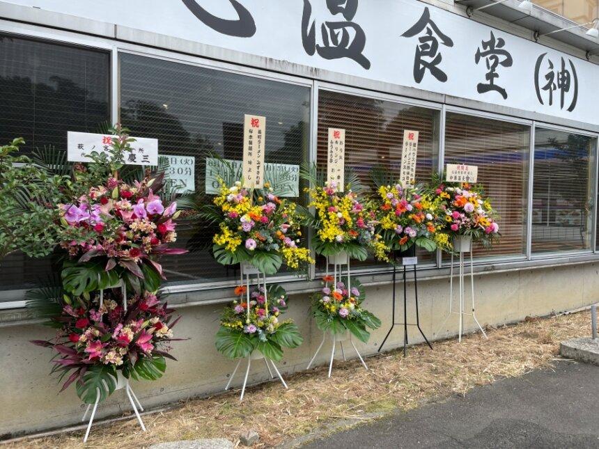 心温食堂の祝花